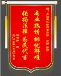 客户致谢送锦旗-袁静律师