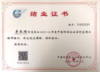 李承顺专利应用工程师结业证